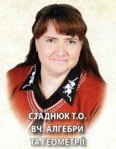 Стаднюк