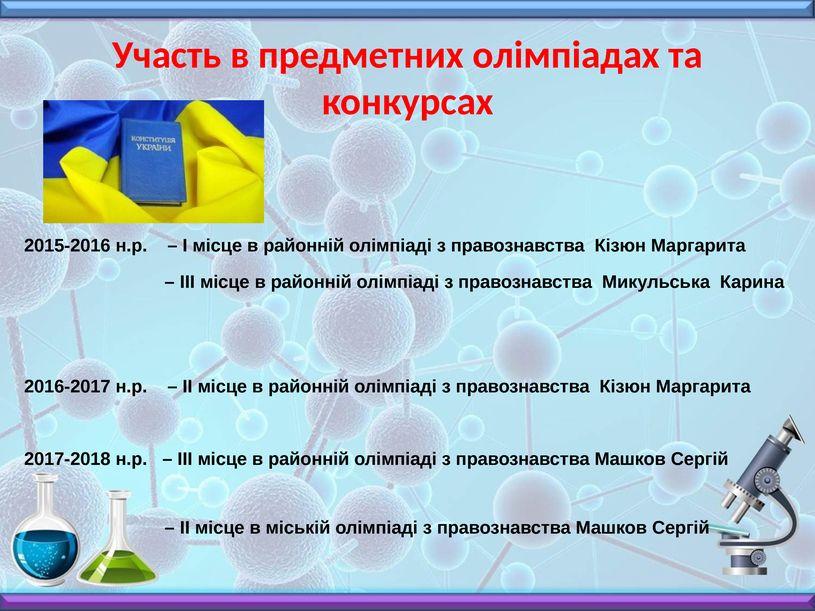 medychna-gimnaziya-33-pdf-io-13