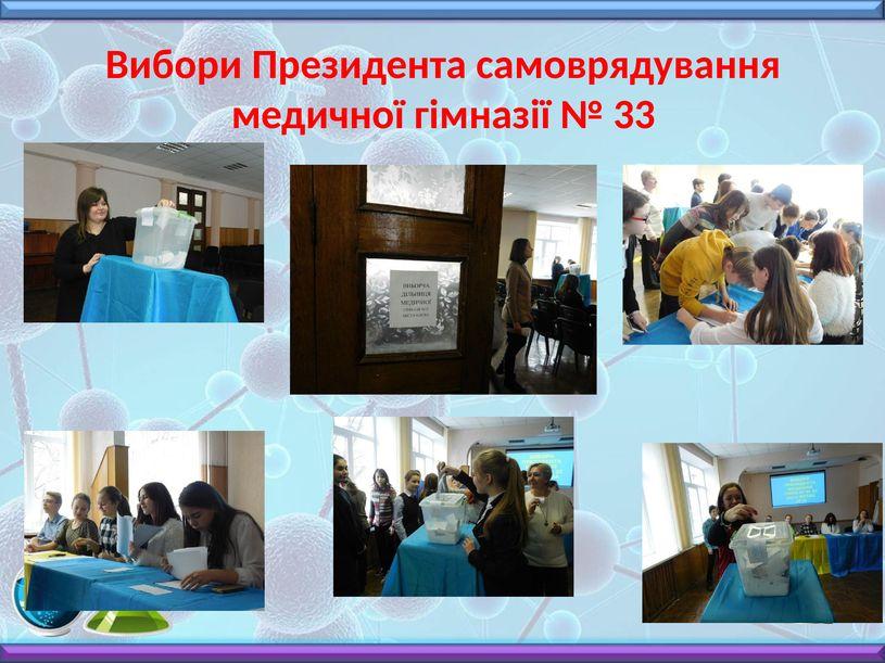 medychna-gimnaziya-33-pdf-io-20